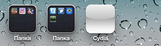 Cydia-iOS-4.2.1