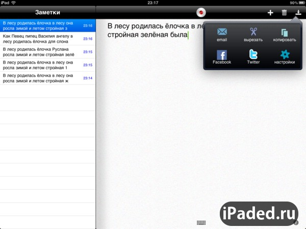 Dragon Dictation для iPad