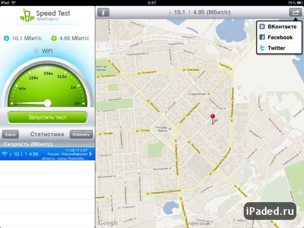 QIP Speed Test для iPad