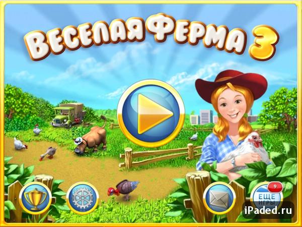 Веселая ферма 3 для IPad