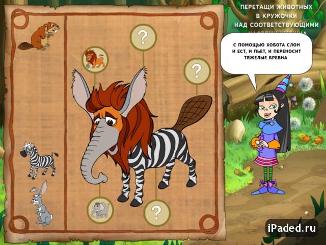 Маленькая Колдунья и волшебная метла на iPad