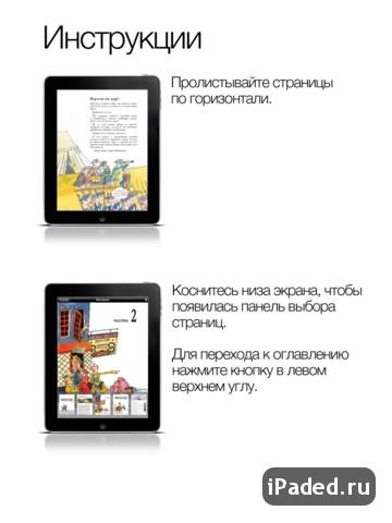 Мюнхаузен iPad