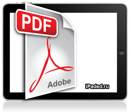 pdf_dlya_ipad_main