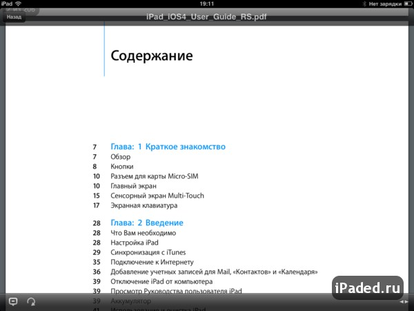 Phone Drive (+File Sharing) для iPad