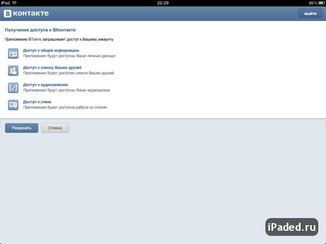 ВТакте для iPad