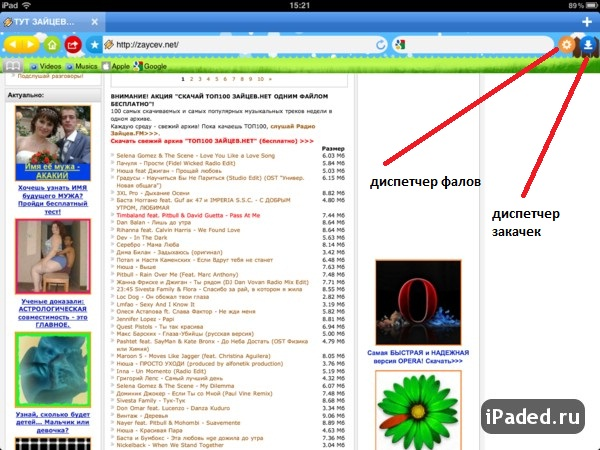 Закачка видео с youtube, mp3, doc, pdf на iPad